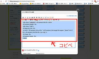 seesaa リンク集のタイトルを表示させる方法